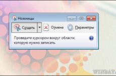 Снятие скриншотов в Windows, особенность утилиты «Ножницы»