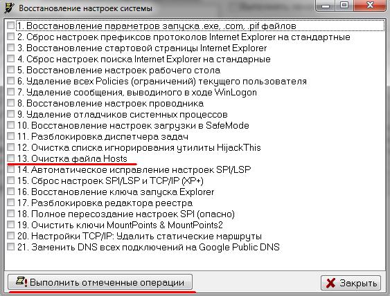 avz - восстановление файл hosts