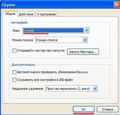 Сервис - русский язык