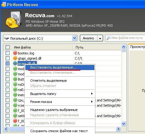 Восстановить выделенные файлы