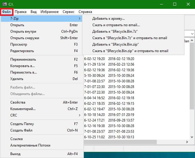 Раздел «Файл»