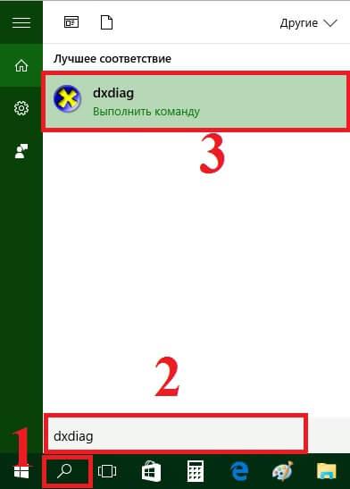 Скачать DirectX 12 для Windows 10 (64 bit) бесплатно: http://microsoft-windows8.ru/sistemnye/directx-12.html