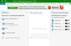 WinZip скачать бесплатно для Windows 10