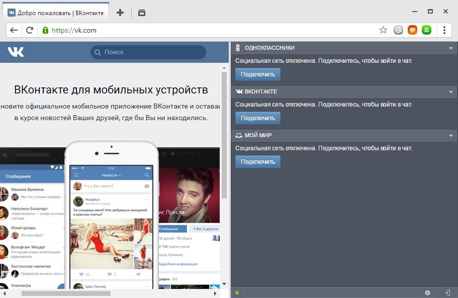 Amigo социальные сети