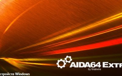 Скачать AIDA64 для Windows 10 бесплатно