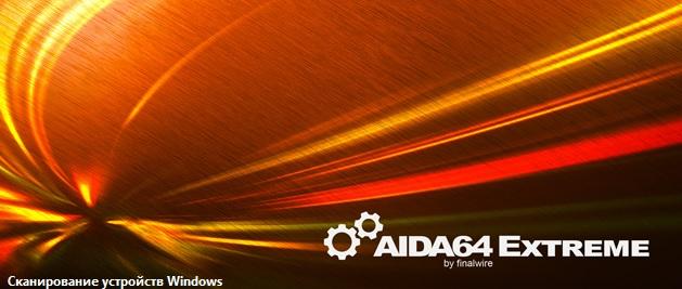 AIDA64 для Windows 10