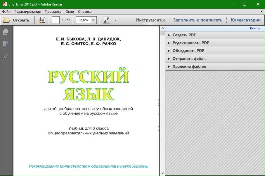 Adobe Reader работа с файлами