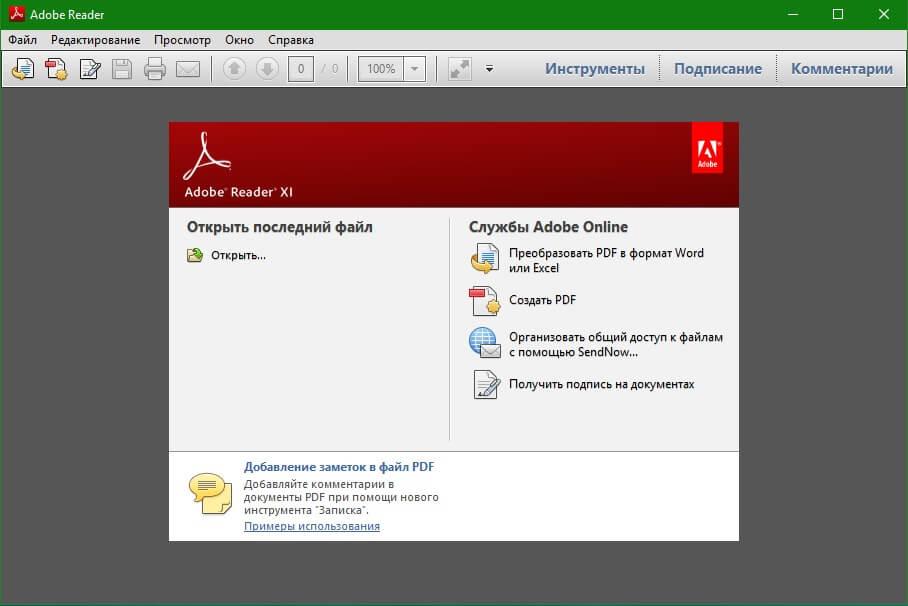 Adobe Reader начальное меню