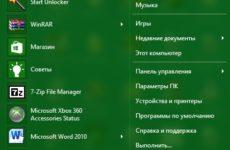 Скачать Classic Shell для Windows 10 бесплатно