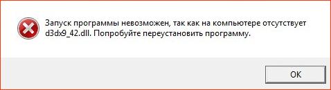 D3dx9_42.dll ошибка