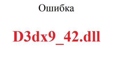 Скачать d3dx9_42.dll бесплатно на Windows 10