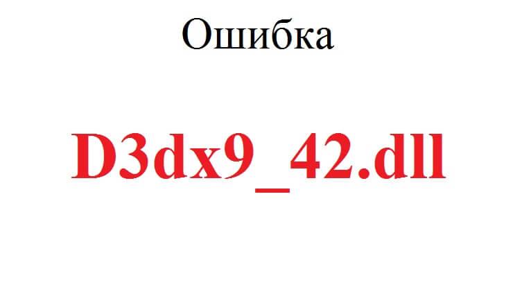 D3dx9_42.dll скачать для Windows 10