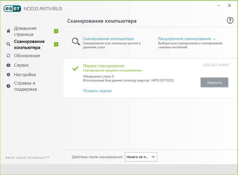 ESET NOD32 скакнирование компьютера