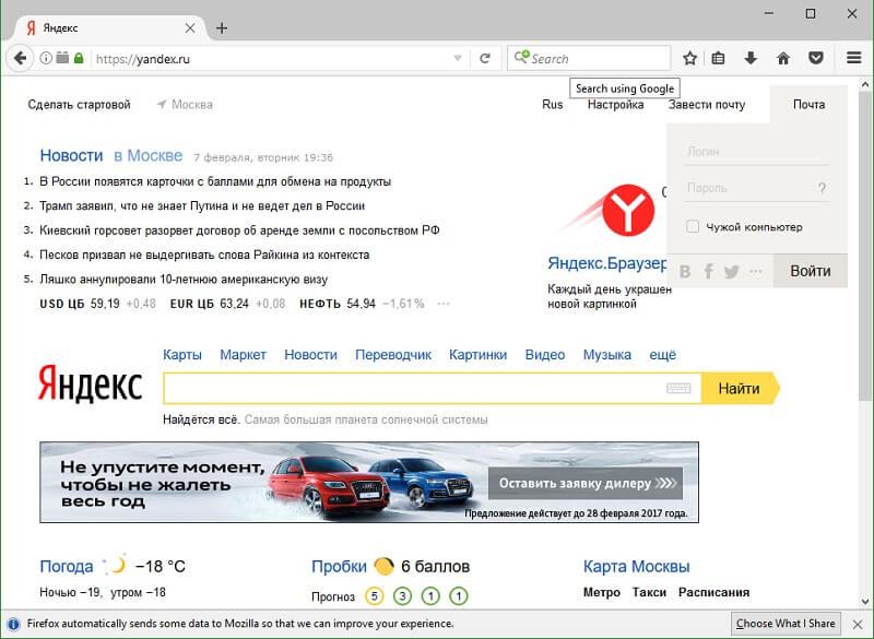 Firefox интернет
