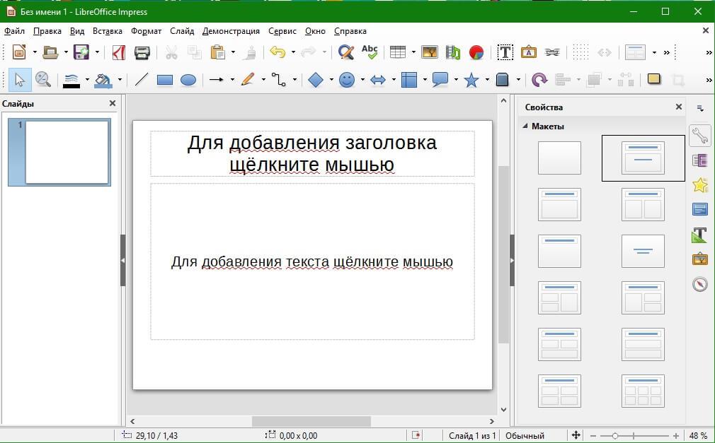 Скачать бесплатно программы офис для компьютера бесплатно