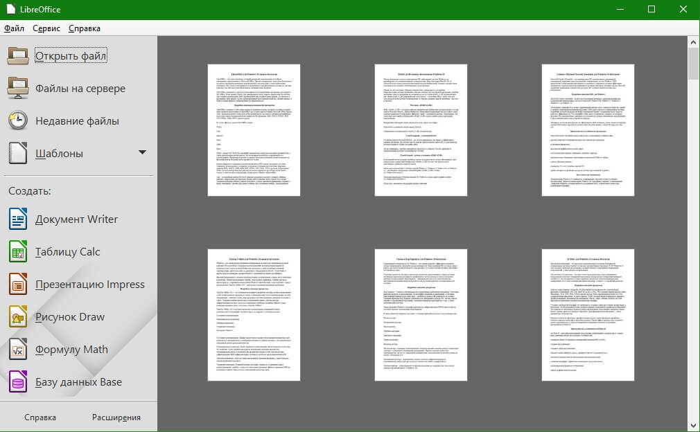 LibreOffice главное меню