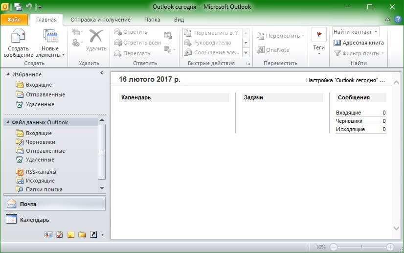 Microsoft Office 2010 Outlook
