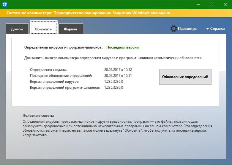 Microsoft Security Essentials сканирование системы