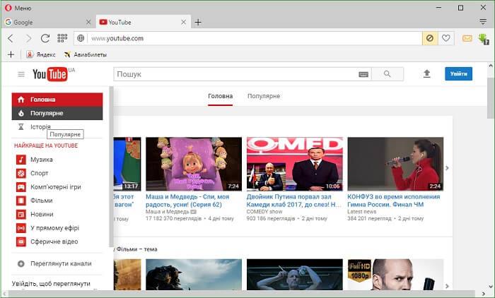 Opera отображение сайтов
