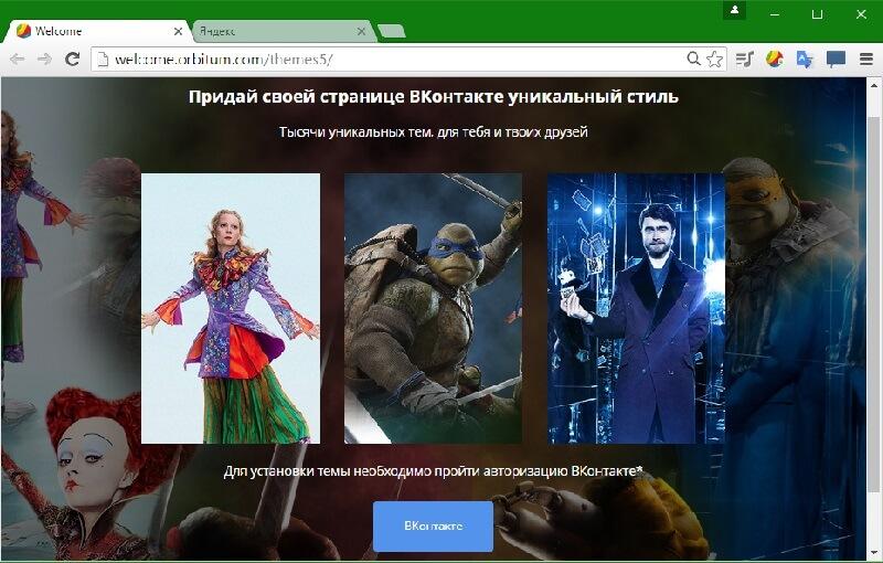 Orbitum смена темы для ВКонтакте