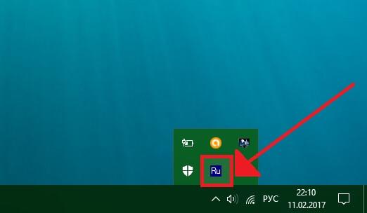 Punto Switcher расположение программы