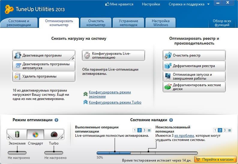 TuneUp Utilities оптимизация реестра
