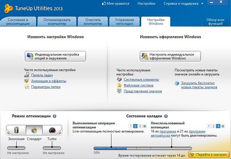 TuneUp Utilities тонкая настройка Windows