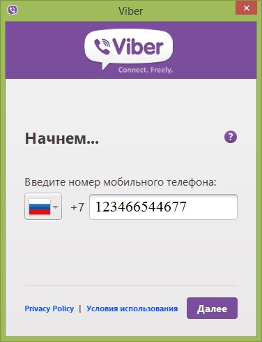 Viber синхронизация