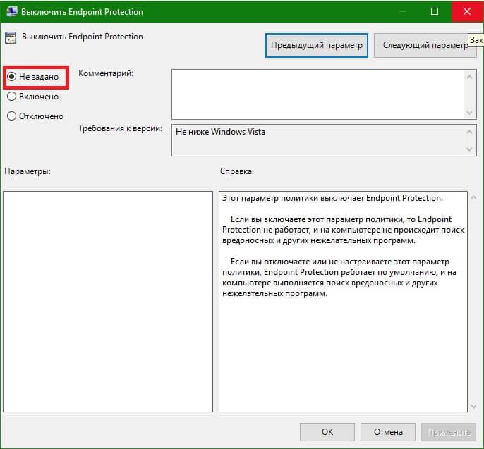 Активировать Защитник Windows