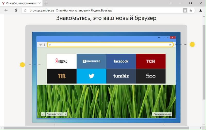 Яндекс Браузер главная страница