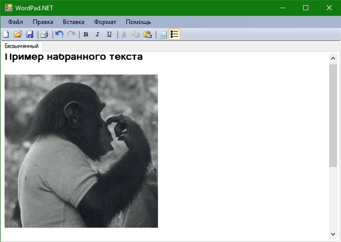 Вставка изображения в текст