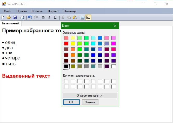 Задаем цвет текста