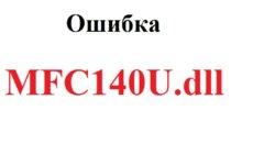Mfc140u.dll скачать для Windows 10 бесплатно