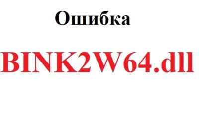 Bink2w64.dll скачать для Windows 10 бесплатно