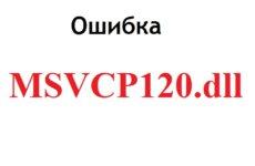 Msvcp120.dll скачать для Windows 10 бесплатно