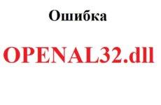 Openal32.dll скачать для Windows 10 бесплатно