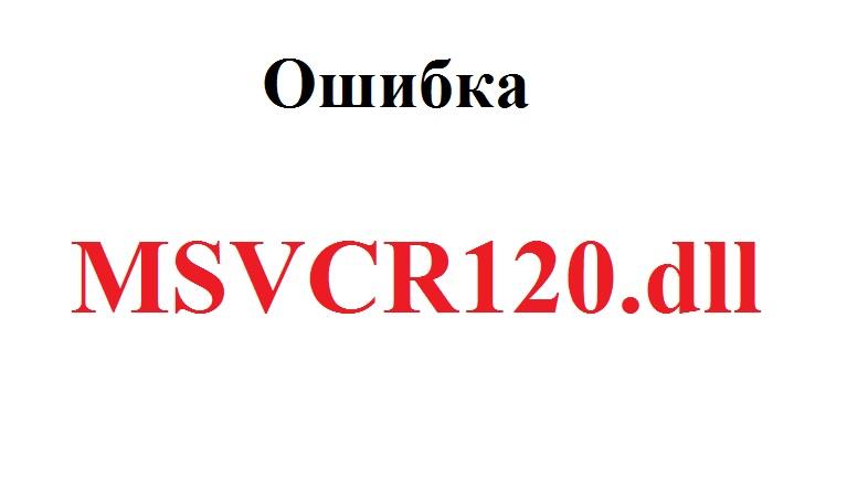 Скачать программу msvcr120 dll бесплатно