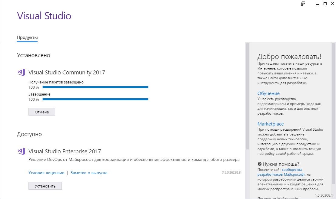 Завершение инсталляции Visual Studio