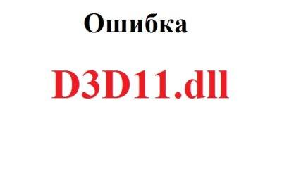 D3d11.dll скачать бесплатно для Windows 10