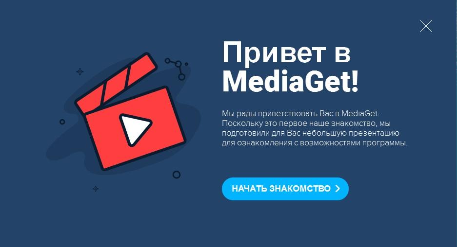 MediaGet запуск программы