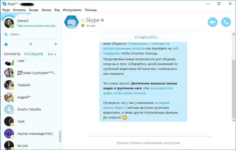 Skype интерфейс программы