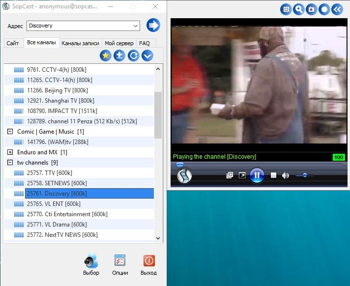 SopCast трансляция канала Дискавери