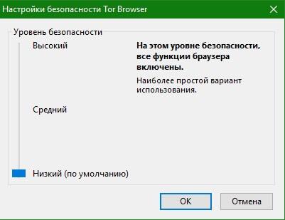 Tor выбор уровня шифрования