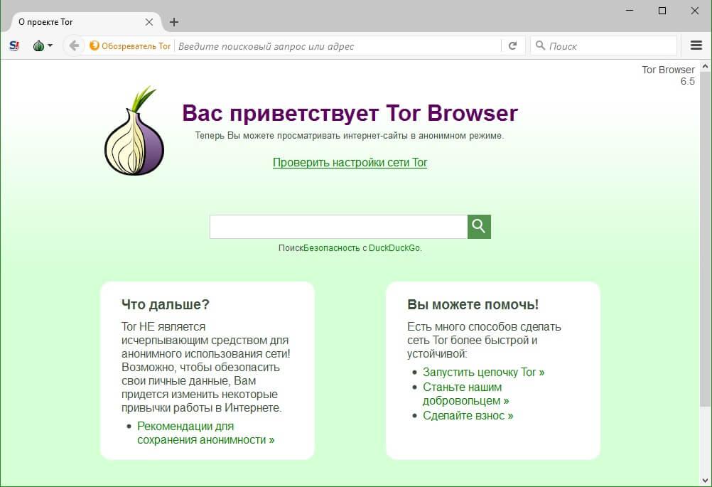 Tor настройка