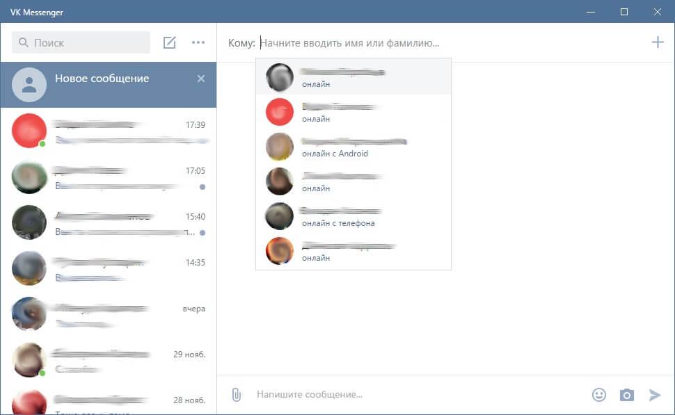 VK Messenger диалоги