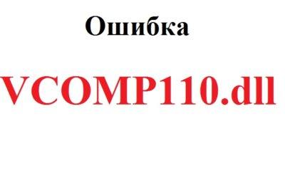 Vcomp110.dll скачать для Windows 10 бесплатно