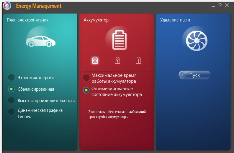 Energy management lenovo windows 8.1 скачать