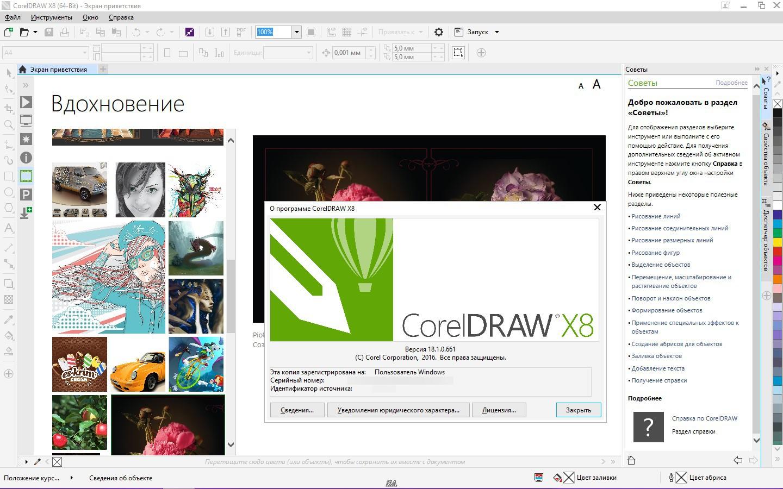 Запуск CorelDraw X8 на ПК