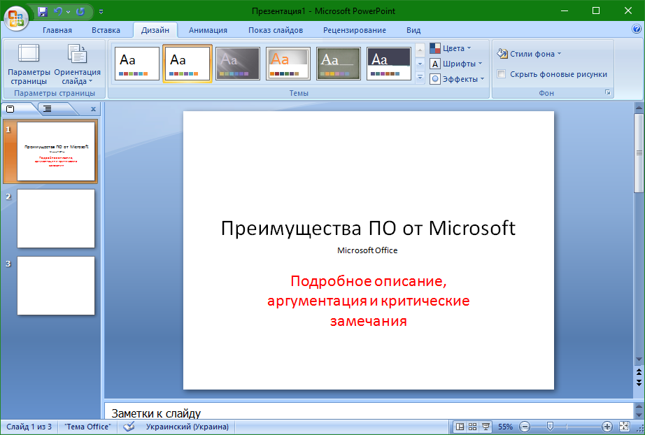 Скачать программу microsoft office powerpoint 2017 бесплатно