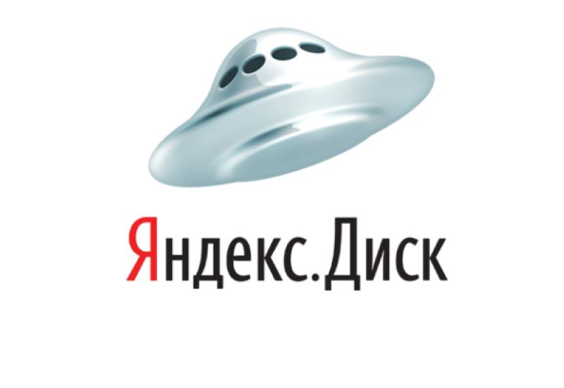 Облачный сервис от Яндекс